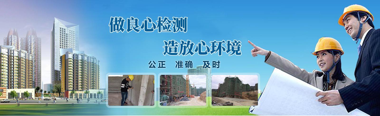 贵州工程检测